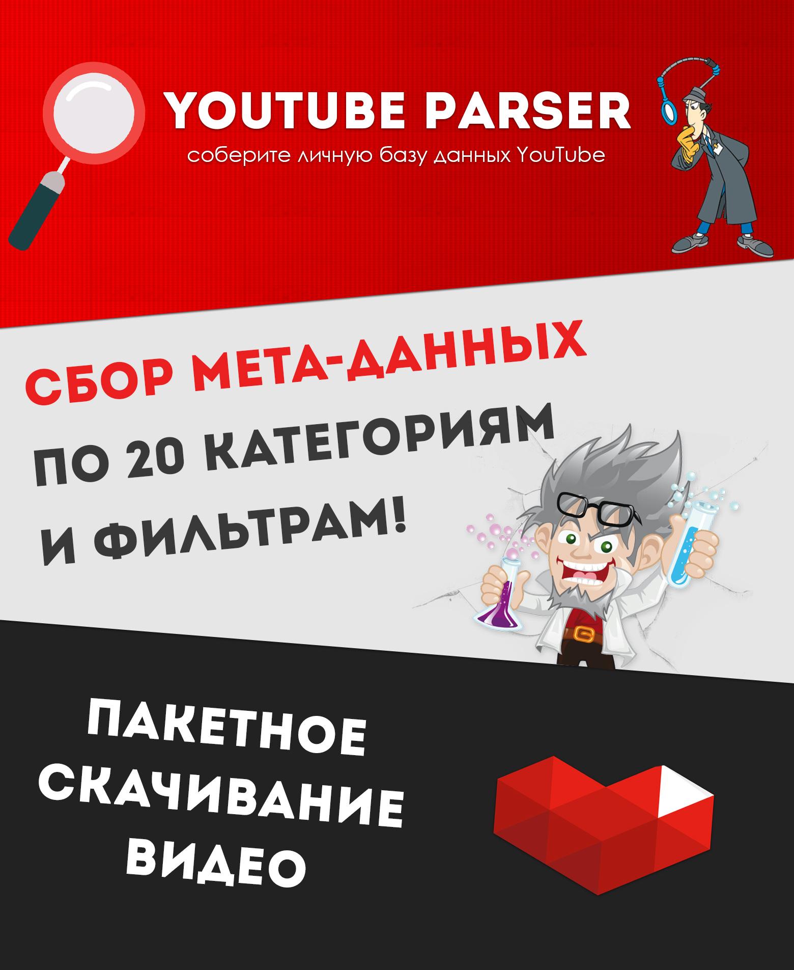 youtubeparser-Recovered_01.jpg