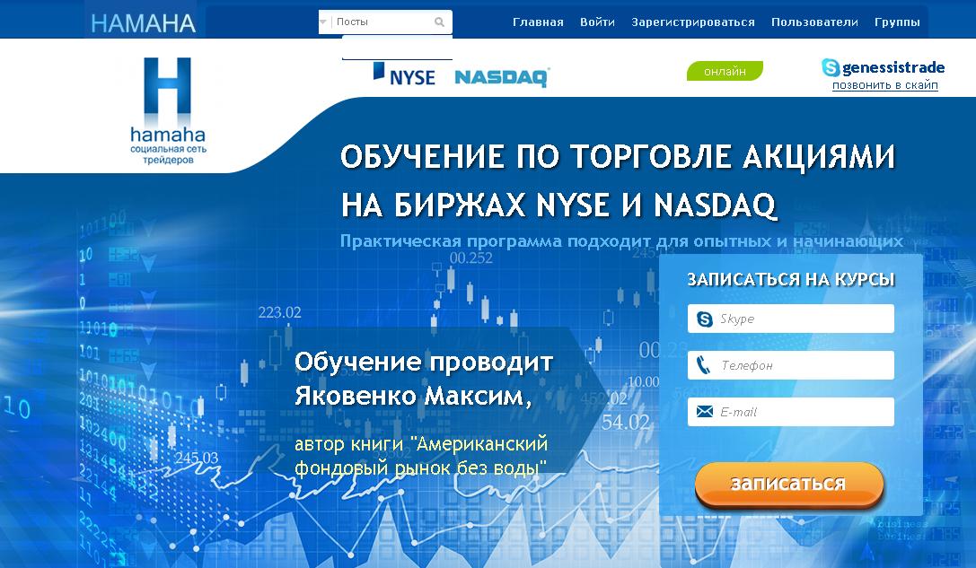 Обучение по торговле акциями на биржах nyse и nasdaq hamaha торг на бинарных опционах
