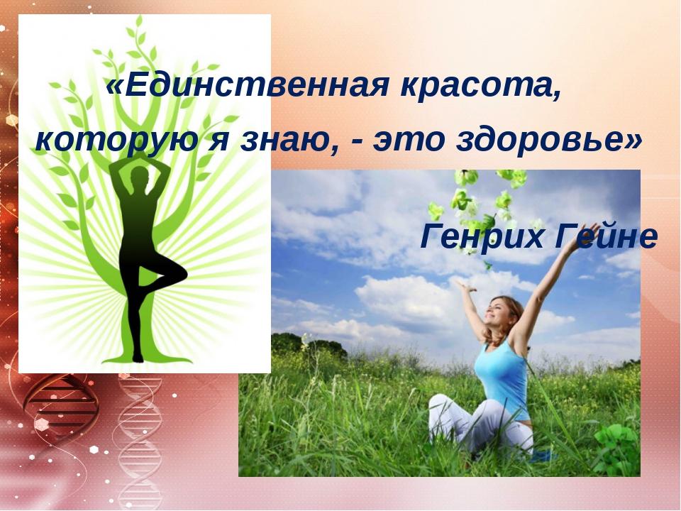 Картинки с цитатами о здоровье