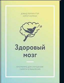 zdorovyij-mozg-big.png