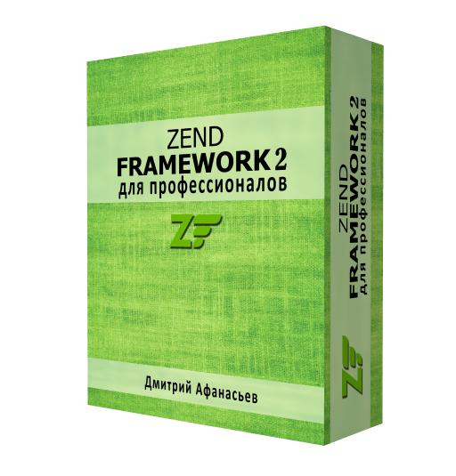 zend2box.png