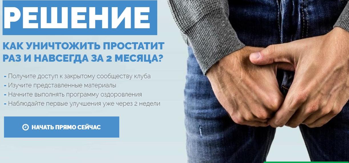 Курсы лечение простатита электромагнит в лечении простатита