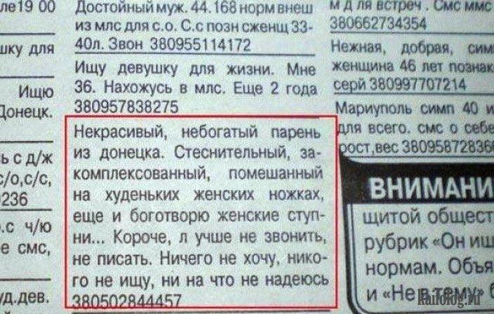 Газета Я Смс Знакомства Он Ишет Ее