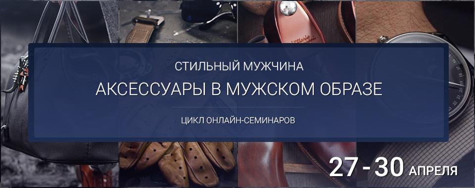 Роман Медный - Стильный мужчина: Аксессуары в мужском образе | Инфоклуб