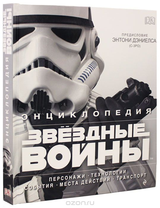 Энциклопедия звездные войны купить книгу недорого в интернет.