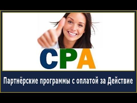 Система заработка В CPA СЕТЯХ ОТ 5000- 10000 ежедневно. Денис ...