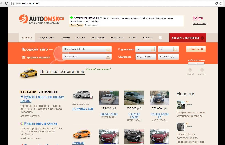 NET - продажа авто в Омске, купить авто в Омске, подержанные авто Омск.  Скрипт для создания автомобильного портала города. Цена  30  или 900 рублей. 12d567fdef2
