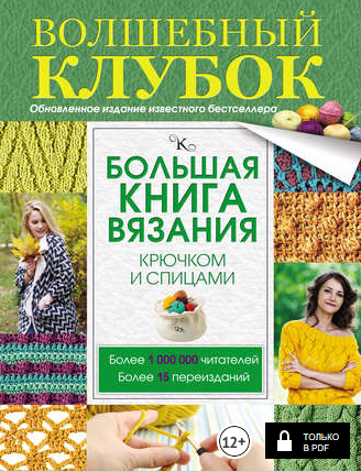 555 узоров для вязания спицами большая книга вязания крючком и