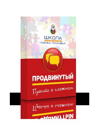 Школа Английского языка Марины Русаковой :ПРОДВИНУТЫЙ | Инфоклуб