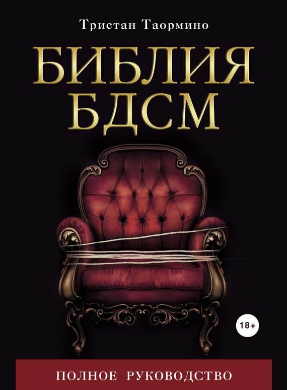Читать бдсм книги