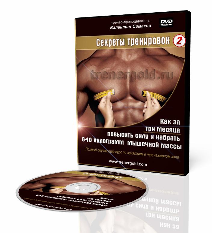 Трансформация тела с денисом гусевым: как скинуть 10 кг за месяц.