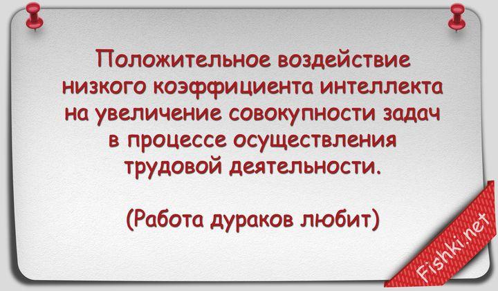https://skladchik.com/proxy.php?image=http%3A%2F%2Fxaxa-net.ru%2Fuploads%2Fposts%2F2015-03%2F1427219091_russkie-pogovorki_xaxa-net.ru-7.jpg&hash=43d33f8f03ae01b2c8e5e44732054496