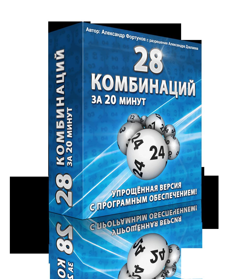 АЛЕКСАНДР ДЗАЛАЕВ 28 КОМБИНАЦИЙ УСПЕХА СКАЧАТЬ БЕСПЛАТНО