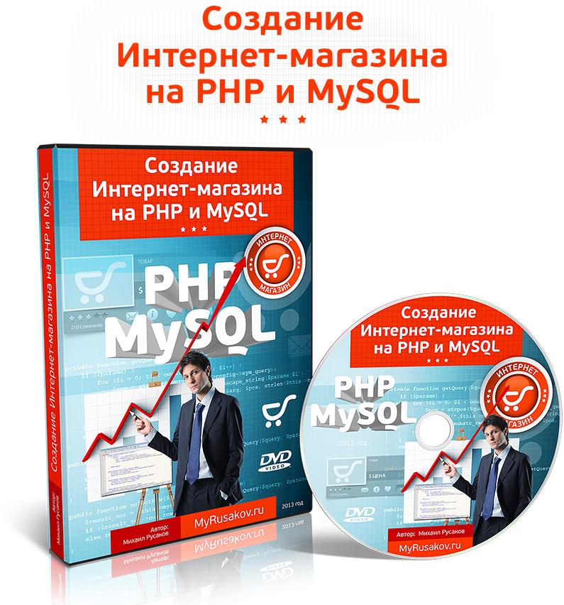 Создание сайта интернет магазина php шаблон коммерческого предложения по созданию сайта