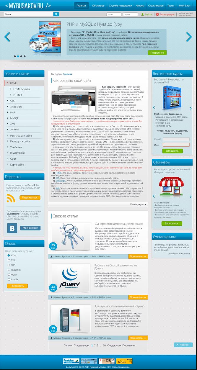 Видеоуроки создание сайтов php сайт управляющей компании 8 ставрополь
