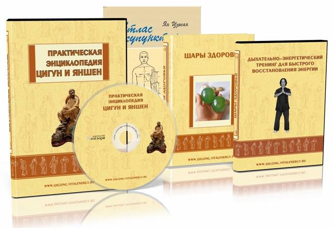 практическая энциклопедия цигун и яншен
