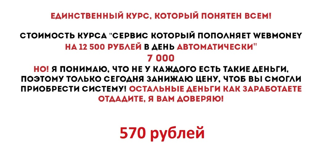 СЕРВИС КОТОРЫЙ ПОПОЛНЯЕТ WEBMONEY НА 12 500 РУБЛЕЙ В ДЕНЬ АВТОМАТИЧЕСКИ СКАЧАТЬ БЕСПЛАТНО