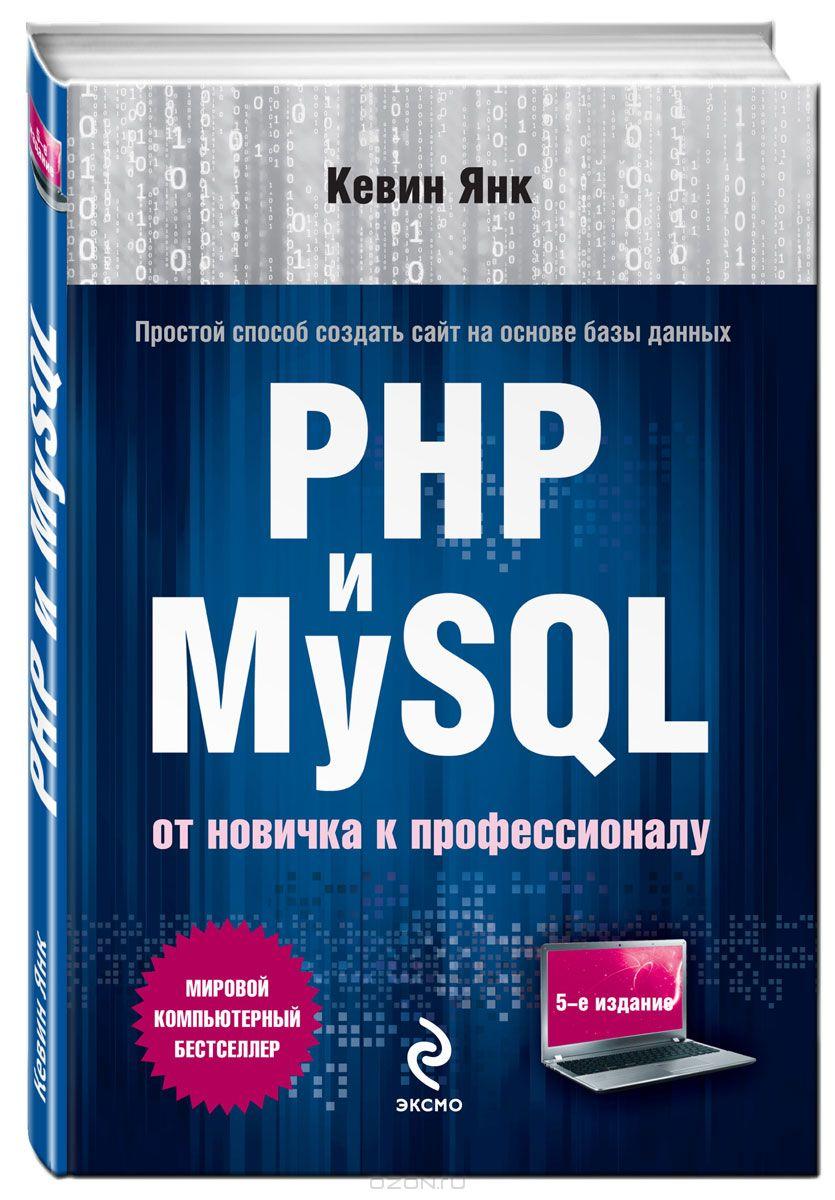 Создание сайтов php самоучитель создание сайтов создать интернет сайт визитку
