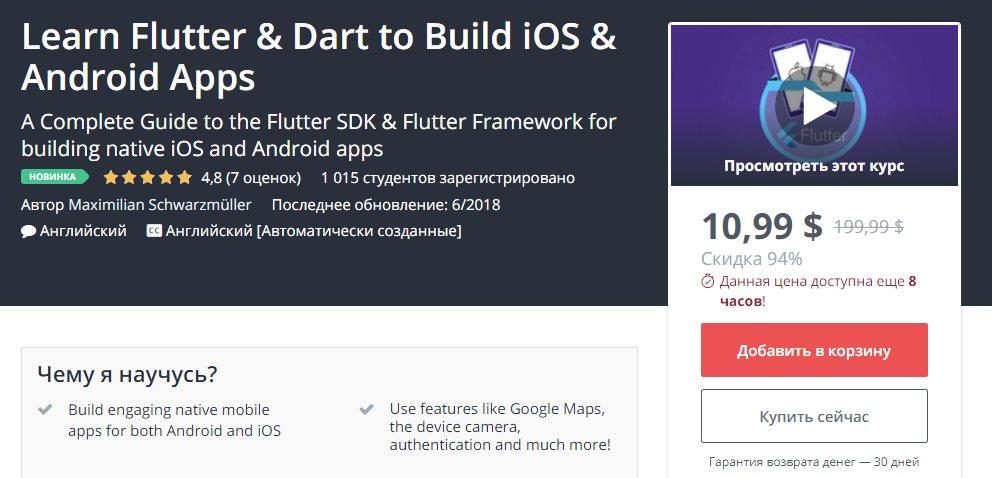 Изучаем Flutter и Dart для создания IOS и Android приложений