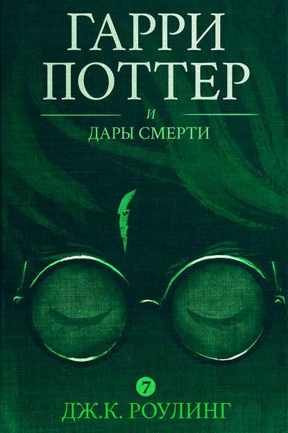 Гарри Поттер 7 книг + 1 новая (Гарри Поттер и проклятое ...