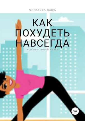 Книга «легкий путь к стройности = похудеть навсегда! » — маргарита.