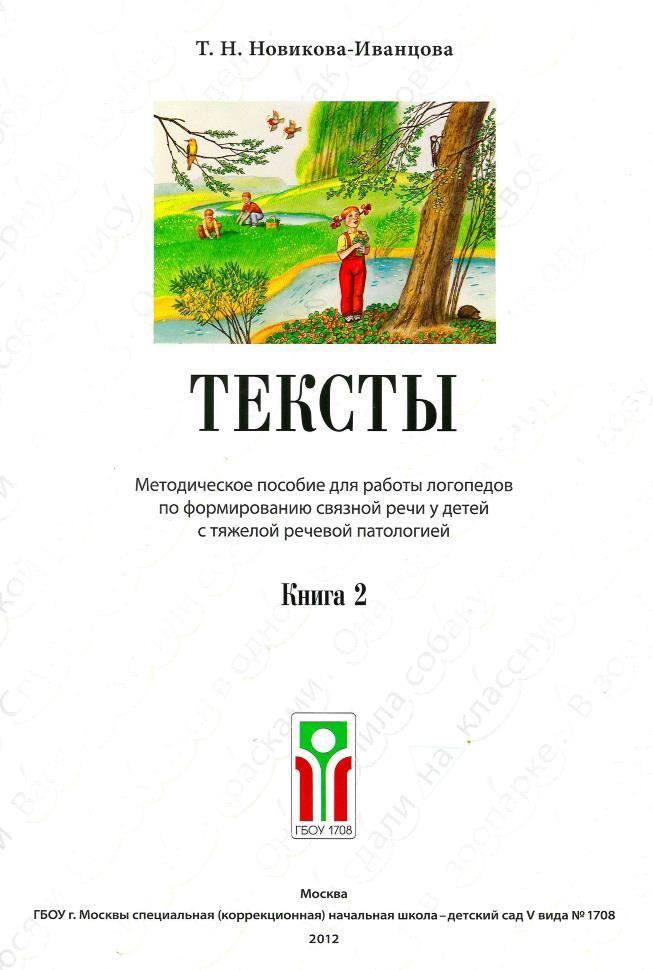 Открытка, новикова-иванцова т.н попевки комплект открыток для работы логопедов