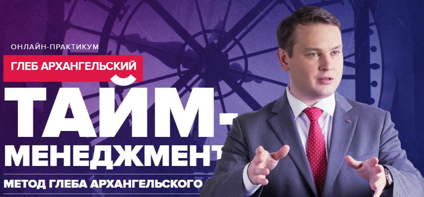 ГЛЕБ АРХАНГЕЛЬСКИЙ ТАЙМ-МЕНЕДЖМЕНТ СКАЧАТЬ БЕСПЛАТНО
