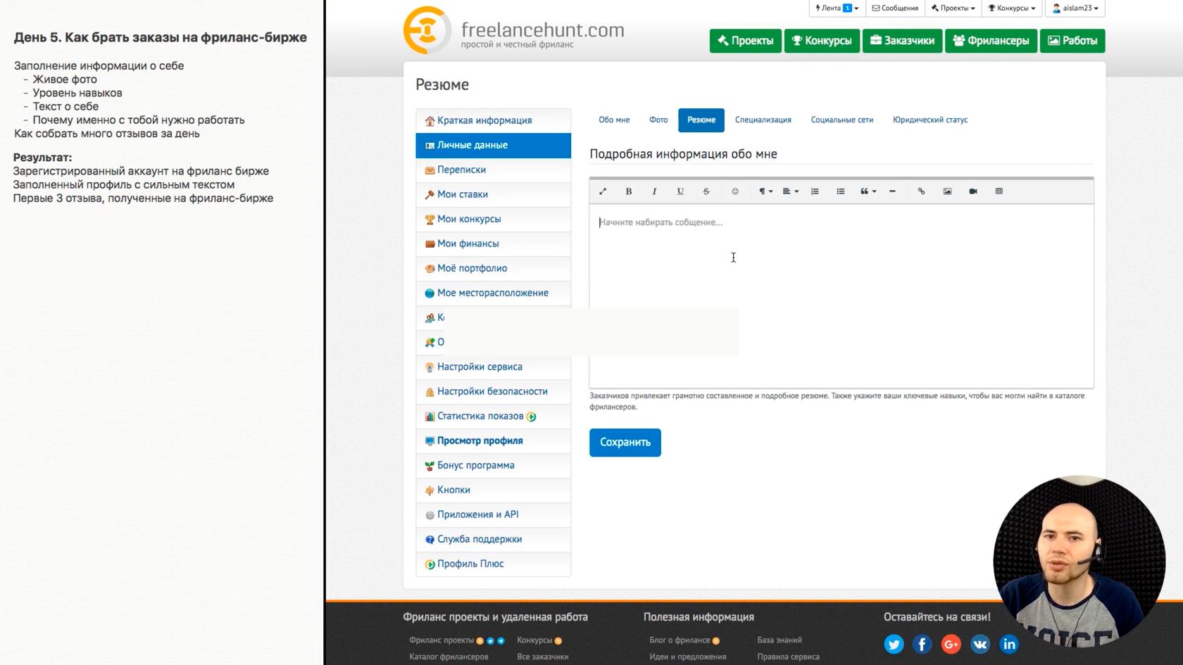 Как получать заказы фрилансеру freelancer по сети